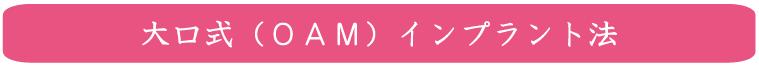 大口式(OAM)インプラント法