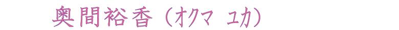 奥間裕香文字