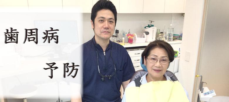 歯周病トップ画像