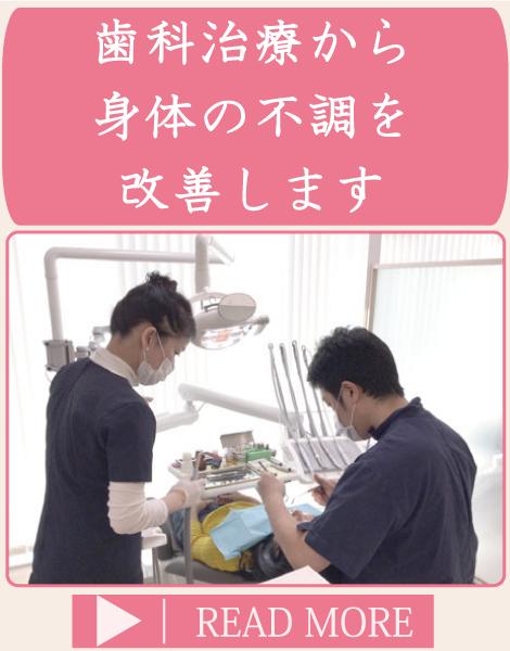 歯科治療から身体の不調を改善します