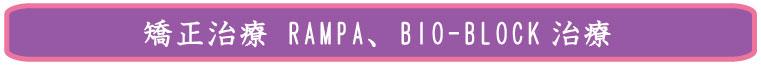 矯正治療 RAMPA、BIO-BLOCK治療