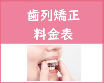 歯列矯正料金表