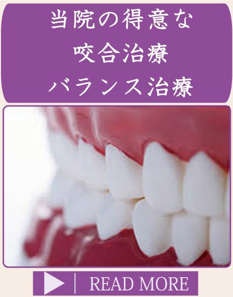 噛み合わせ、バランス歯科治療