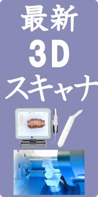 最新3Dスキャナ