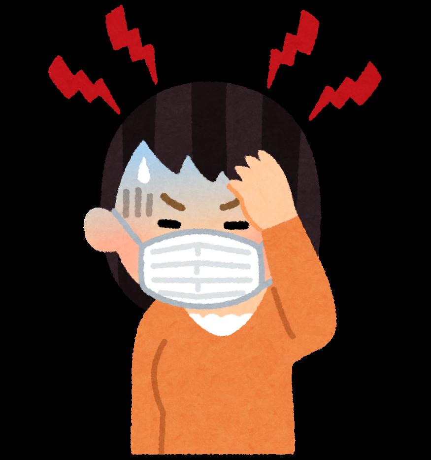 マスクで増えている!マスク頭痛