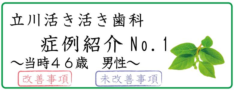 立川活き活き歯科の症例紹介【健康調査表1】
