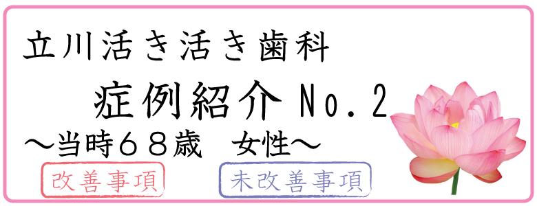 立川活き活き歯科の症例紹介【健康調査表2】