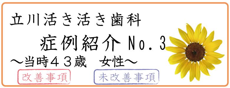 立川活き活き歯科の症例紹介【健康調査表3】