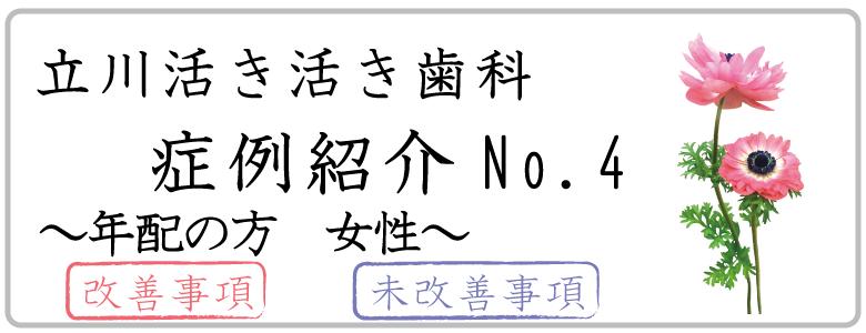 立川活き活き歯科の症例紹介【健康調査表4】