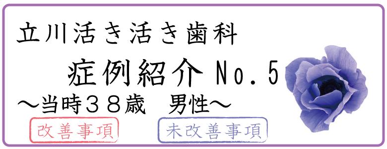 立川活き活き歯科の症例紹介【健康調査表5】