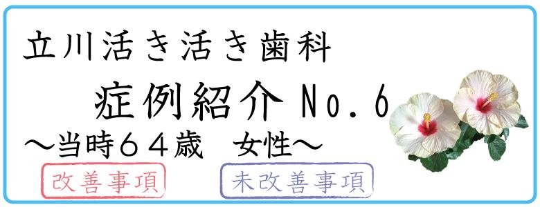 立川活き活き歯科の症例紹介【健康調査表6】